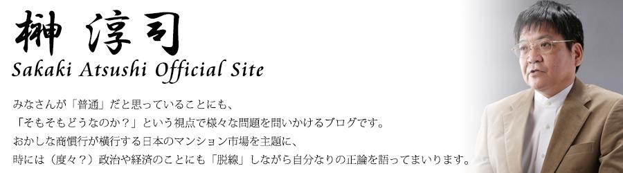 榊淳司オフィシャルサイト