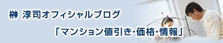 榊 淳司オフィシャルブログ